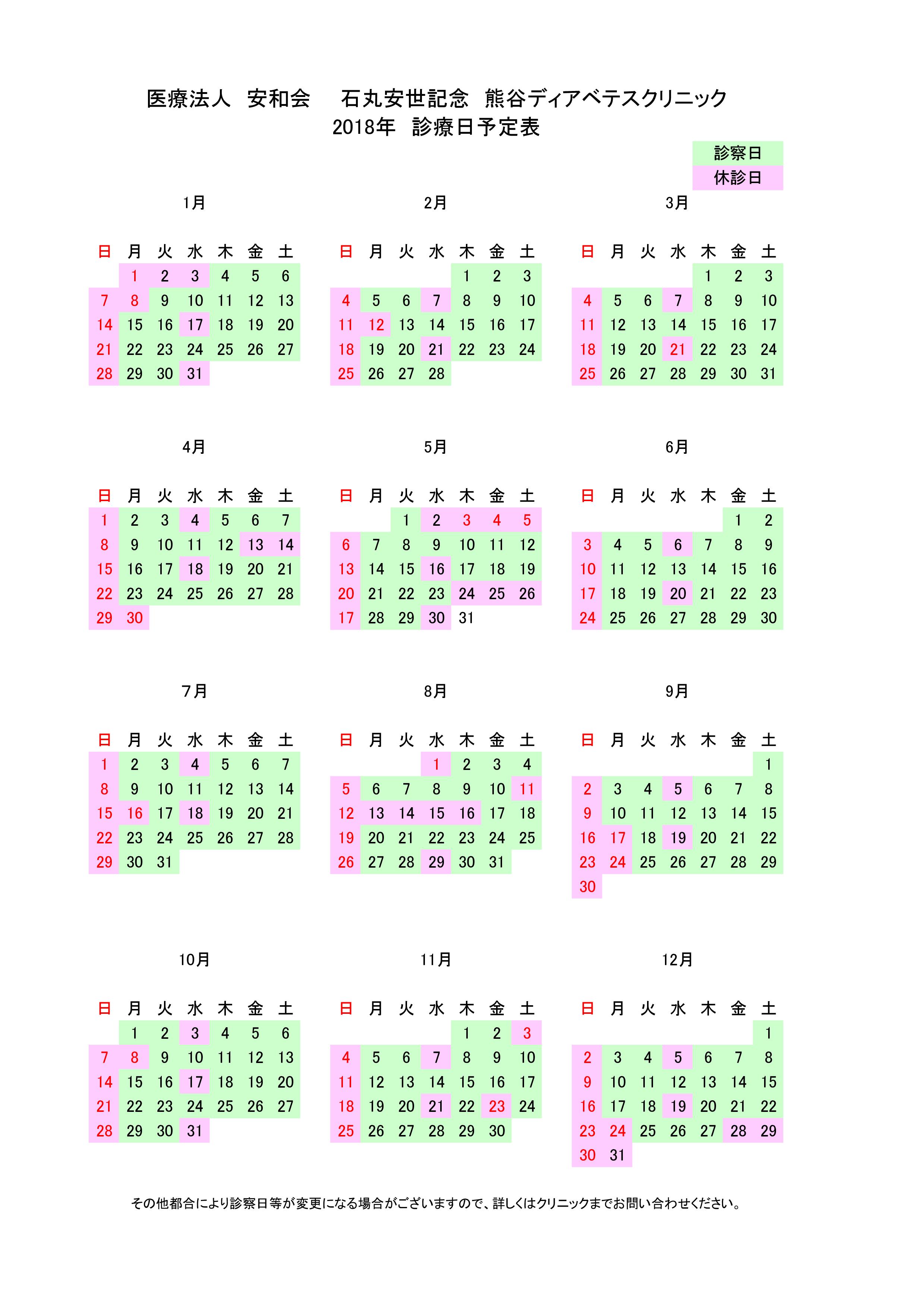 クリニックカレンダー2018
