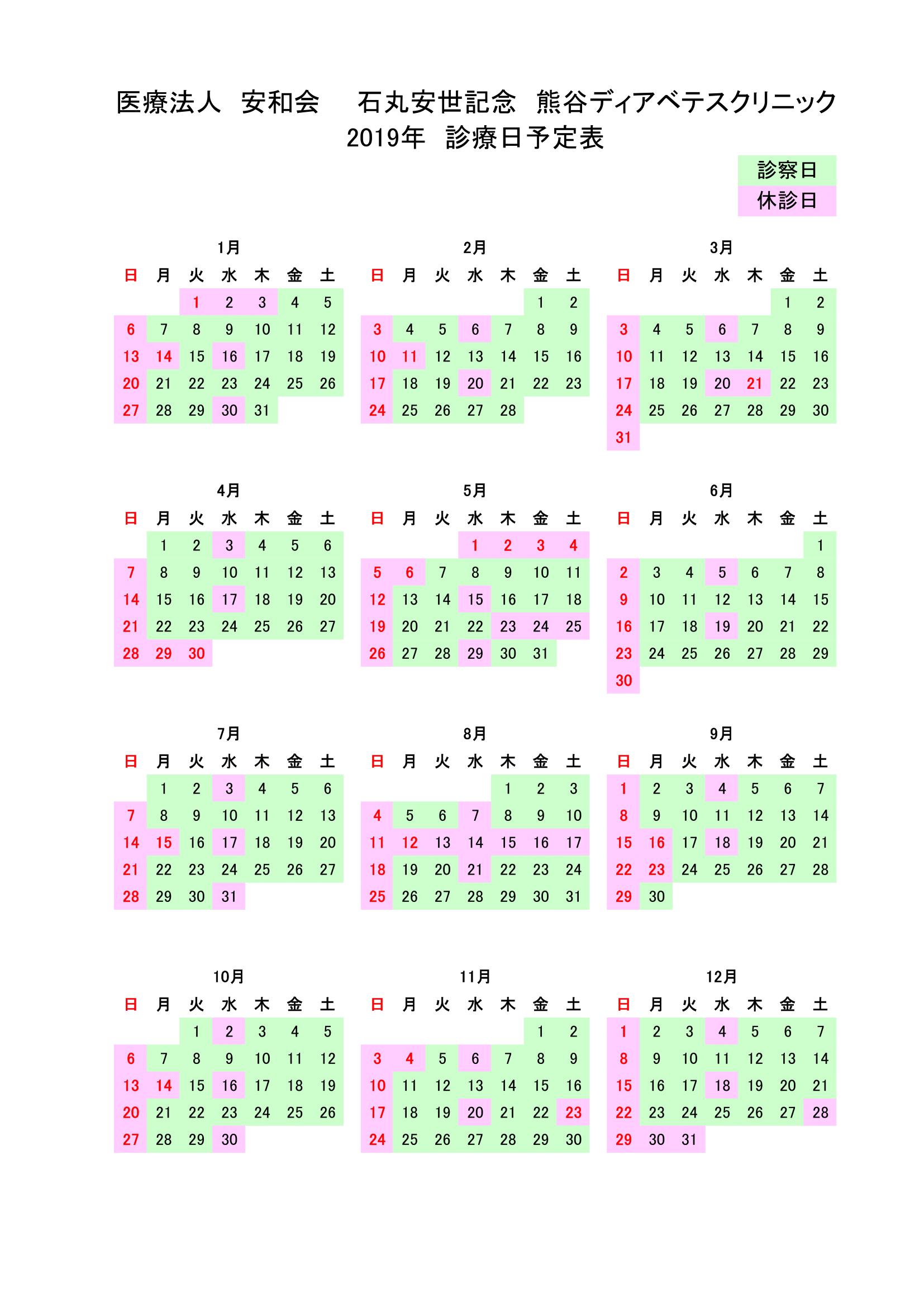 クリニックカレンダー2019